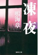 凍夜(集英社文庫)