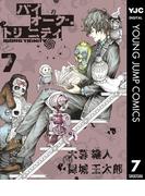 バイオーグ・トリニティ 7(ヤングジャンプコミックスDIGITAL)