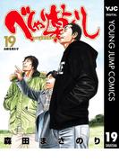 べしゃり暮らし 19(ヤングジャンプコミックスDIGITAL)