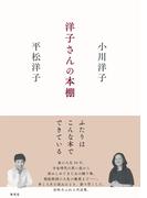 洋子さんの本棚(集英社文芸単行本)