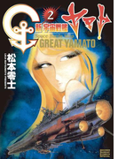 新宇宙戦艦ヤマト 新装版 2(少年サンデーコミックススペシャル)