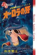 戦場まんがシリーズ オーロラの牙(少年サンデーコミックス)