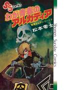 戦場まんがシリーズ わが青春のアルカディア(少年サンデーコミックス)