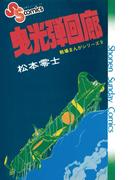 戦場まんがシリーズ 曳光弾回廊(少年サンデーコミックス)