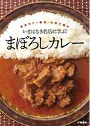 【期間限定価格】東京カリ~番長・水野仁輔の いまはなき名店に学ぶ! まぼろしカレー