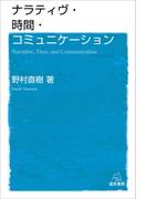 ナラティヴ・時間・コミュニケーション