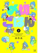 〆切ごはん 2巻(まんがタイムKRコミックス)