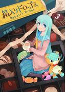 箱入りドロップス 3巻(まんがタイムKRコミックス)