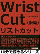 リストカット(後編)