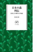 ヤマケイ新書 日本の森列伝 自然と人が織りなす物語