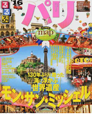 るるぶパリ '16 (るるぶ情報版 Europe)
