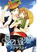 夏の逢瀬(4)