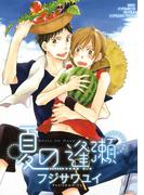 夏の逢瀬(8)