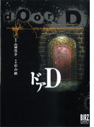 ドアD(3)