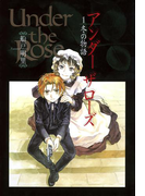 Under the Rose(1)(バーズコミックス デラックス)
