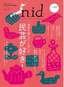 nid vol.40(MUSASHI BOOKS)