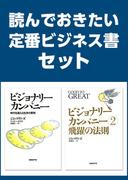 【セット商品】読んでおきたい定番ビジネス書セット