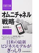オムニチャネル戦略 (日経文庫)(日経文庫)
