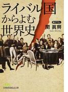 ライバル国からよむ世界史 (日経ビジネス人文庫)(日経ビジネス人文庫)