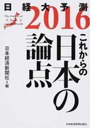 日経大予測 2016 これからの日本の論点