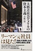 大格差社会アメリカの資本主義 (日経プレミアシリーズ)(日経プレミアシリーズ)