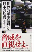 世界の軍事情勢と日本の危機 (日経プレミアシリーズ)(日経プレミアシリーズ)