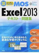 30レッスンで絶対合格!MOS Excel 2013テキスト+問題集 Microsoft Office Specialist