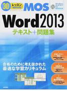 30レッスンで絶対合格!MOS Word 2013テキスト+問題集 Microsoft Office Specialist