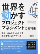 世界を動かすプロジェクトマネジメントの教科書 グローバルなチャレンジを成功させるOSの作り方