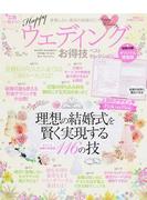 Happyウェディングお得技ベストセレクション 理想の結婚式を賢く実現するセンパイ花嫁の知恵袋116の技