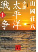 【全1-6セット】新装版 小説太平洋戦争(講談社文庫)