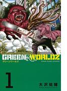 【全1-8セット】GREEN WORLDZ