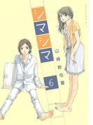 【6-10セット】シマシマ