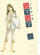 【全1-12セット】シマシマ
