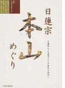 日蓮聖人とお弟子たちの歴史を訪ねて 日蓮宗本山めぐり 平成27年改訂新版