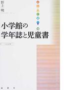 小学館の学年誌と児童書 (出版人に聞く)