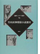 竹村直伸探偵小説選 2 (論創ミステリ叢書)(論創ミステリ叢書)