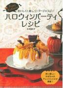 ハロウィンパーティレシピ おいしく!楽しく!ゴージャスに!