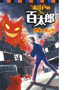 お江戸の百太郎 3 赤猫がおどる (ポプラポケット文庫)(ポプラポケット文庫)