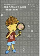 発達凸凹なボクの世界 感覚過敏を探検する (子どもの気持ちを知る絵本)