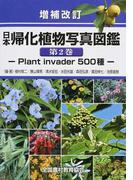 日本帰化植物写真図鑑 増補改訂 第2巻 Plant invader 500種
