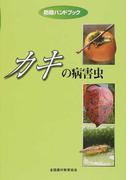 カキの病害虫 (防除ハンドブック)