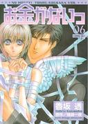 お金がないっ(79)(バーズコミックス リンクスコレクション)