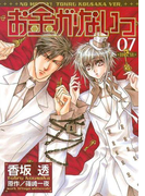 お金がないっ(88)(バーズコミックス リンクスコレクション)