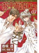 お金がないっ(90)(バーズコミックス リンクスコレクション)