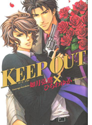 KEEP OUT(3)(ルチルコレクション)