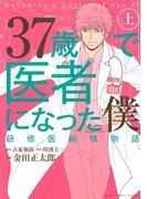 37歳で医者になった僕(8)(バーズコミックススペシャル)
