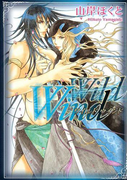 Wild Wind(15)(バーズコミックス リンクスコレクション)