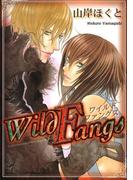 Wild Fangs(1)(バーズコミックス リンクスコレクション)