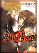 Wild Fangs(2)(バーズコミックス リンクスコレクション)